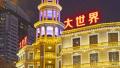 港媒:内地一线城市将增至九个 武汉郑州上榜