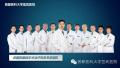 【专题】张国君癫痫手术治疗知名专家团队
