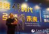 七台河宝泰隆百吨石墨烯量产暨石墨烯应用研讨会举行