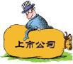 """河北上市企业 谁是""""分红王""""谁是""""铁公鸡""""?"""