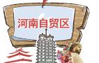 河南自贸区咋建设?支持优势领域企业走出去
