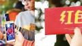 当春节红包搭上时髦的互联网技术 AR让红包回归初心