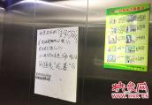 郑州:宠物狗电梯里撒尿不清理 小区居民留言对骂