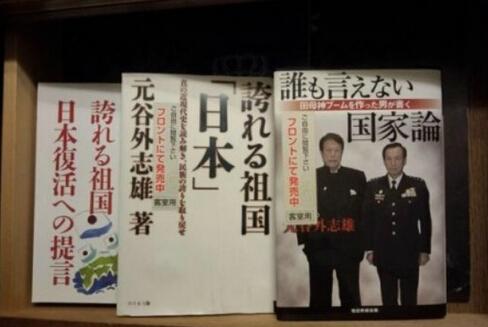 日本酒店拒撤右翼书籍,否认南京大屠杀,你还会