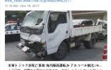 继奸杀两名日本女性后 驻日美军因酒驾再致一死