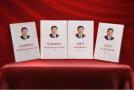 中办转发关于学习《习近平谈治国理政》第二卷通知