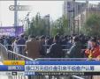 南京禄口万元低价盘引来千组客户认筹 开盘需摇号公证