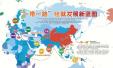 """中国在这里阔步向前 """"教科书式合作""""模式让人服气"""