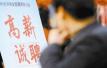 500家南京企业4成面临招工难 纷纷给员工升职加薪