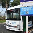 中国智能公交全球首发