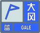 北京市气象台发布大风蓝色预警信号 明日阵风7级