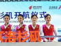 中国国际航空公司空乘人员出席开航仪式