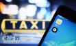 滴滴回应让出租车司机二选一情况不存在:企业生存不能走捷径