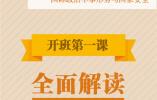"""书记省长做老师 江苏这个神秘""""学习班""""究竟学了啥"""