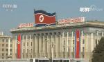 朝鲜第八届军需工业大会平壤开幕 金正恩出席