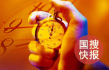 《企业年金办法》明年2月1日正式施行