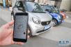 济南本土共享汽车品牌试运营 已投放百辆新能源汽车