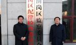 哈尔滨区、县(市)级监察委员会全部挂牌成立