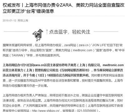 """网上信誉赌博的网站:将西藏、港澳台列为""""国家"""" 多家外国公司道歉"""