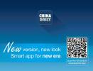 中国日报客户端全新改版 众多智能版块引关注