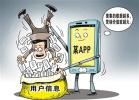 APP越界索权 个人信息安全怎么保护