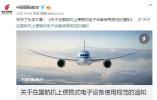 国航宣布从1月21日起放开飞机上使用手机