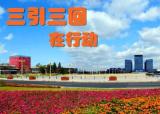 """沈阳举行""""三引三回""""代表(上海)座谈会"""
