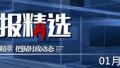 党报精选|习近平致信祝贺中拉论坛部长级会议开幕