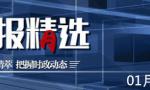 【黨報精選】0123