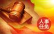 山东人大常委会决定免去季缃绮的山东副省长职务