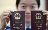 发改委:代办中国公民因私签证服务机构禁只收费不服务