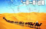 """吉林省推进""""丝路吉林""""大通道 构建开放经济新格局"""