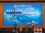 凯里市产业招商暨文化旅游推介活动在北京举行