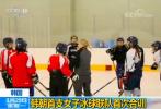 平昌冬奥即将开幕 韩朝首支女子冰球联队首次合训