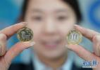 狗年纪念币开始兑换 面额10元发行3.5亿枚