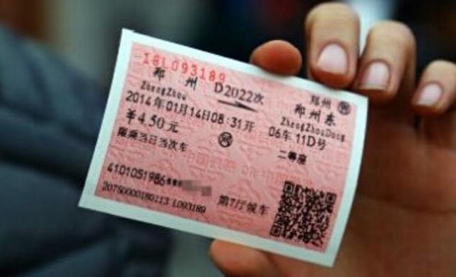 在去哪儿网买火车票取票之后又退票了钱什么时候退回来