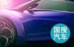 易到用车推新服务标准体系 将先行在上海试点