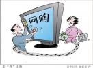 辽宁2000多家企业将开通网络投诉平台客户端