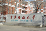 齐齐哈尔大学32名学生录为国家汉办储备人员