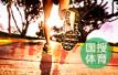 陕西将启动秦岭国家健身步道建设 预计2020年建成