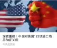 """意外!中国""""反美大招""""刚落地,有几个国家就""""乐坏了""""!"""