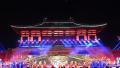 第36届中国洛阳牡丹文化节开幕