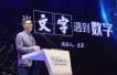 中国数字阅读大会在杭开幕 去年人均阅读10本电子书