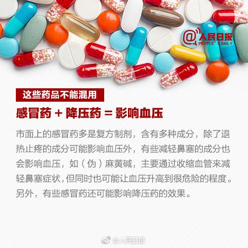 这些药品不能混用!