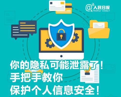 个人信息保护手册
