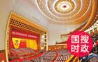 十三届全国人大常委会第二次会议在京举行 栗战书主持