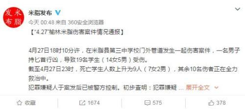 陕西省米脂县委宣传部官方微博截图