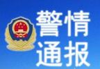 网传南京鼓楼一幼儿园发生持刀伤害事件 警方通报