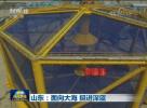 央视新闻联播聚焦山东海洋建设:面向大海 挺进深蓝