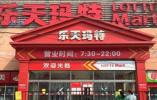 【组图】彻底黄了!乐天玛特出售店铺全面撤出中国